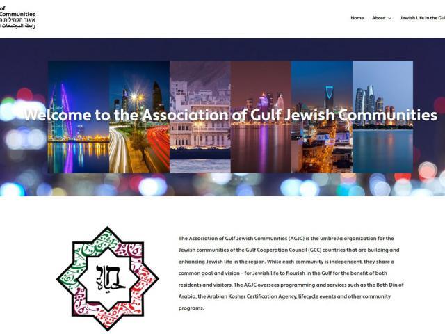 Photo credit: Screenshot of gulfjewish.com